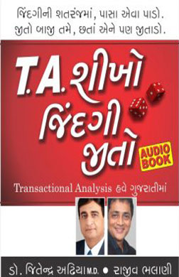 TA Audio Book Gujarati