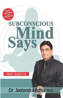 Subconcious Mind Says HINDI
