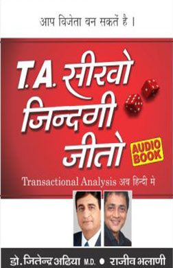 TA Audio Book Hindi